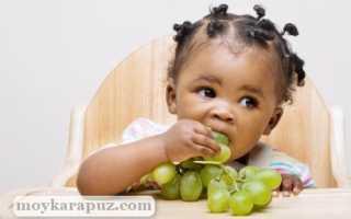 С какого возраста можно давать ребенку виноград как и сколько польза и вред противопоказания и аллергии