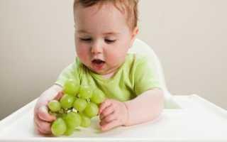 Виноград для грудничков можно ли в каких количествах